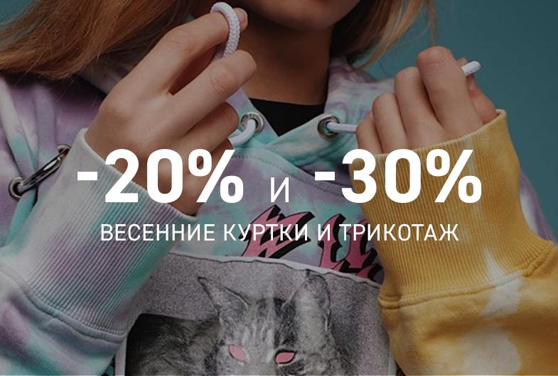 Скидки на верхнюю одежду в магазине MD-Fashion