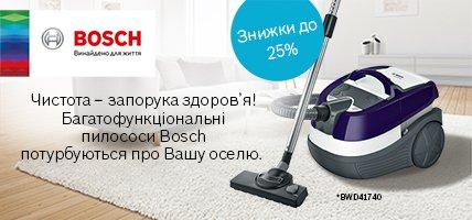 Скидки в магазине Comfy на пылесосы от Bosch