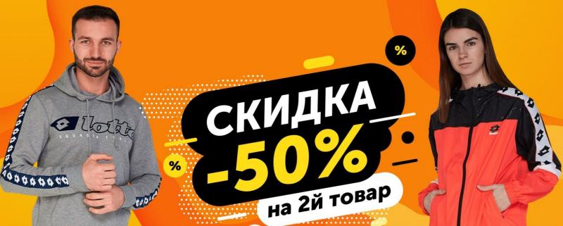 Скидки в магазине Lotto на вторую вещь 50%