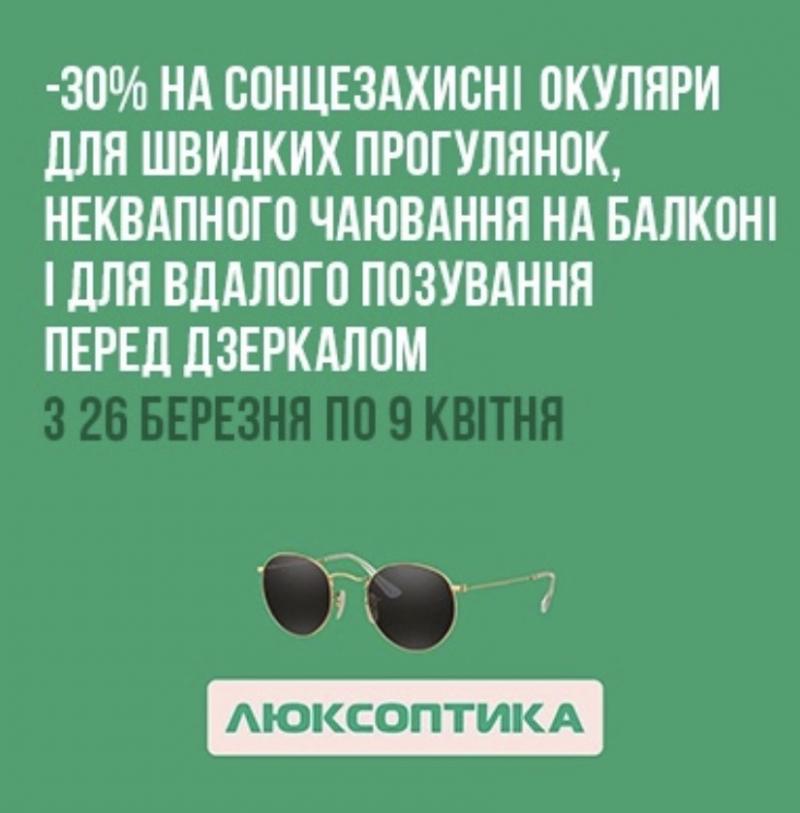 В магазине Люксоптика скидки на солнцезащитные очки 30%