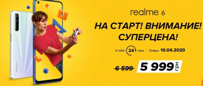 Скидка на смартфон realme 6 4/64Gb в магазине Цитрус