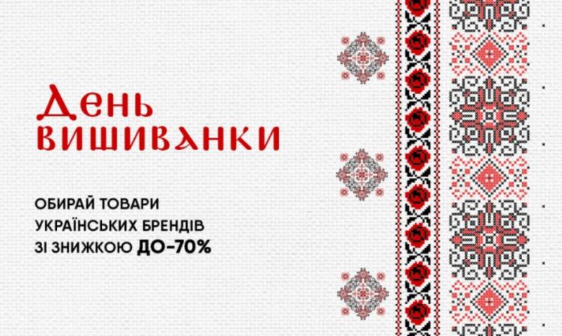 День Вышиванки в магазине Eva со скидками до 70%