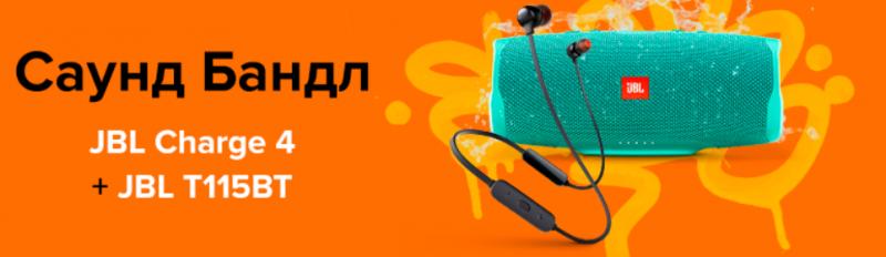 Покупай колонку JBL Charge 4 и получи в подарок наушники!