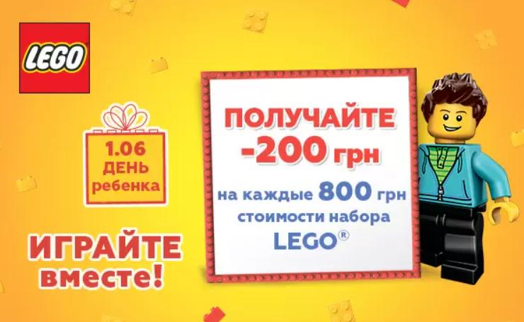 Скидки на наборы Lego в магазине Будинок Іграшок!
