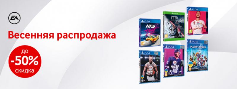 Весенние скидки на видеоигры в магазине Vodafone!