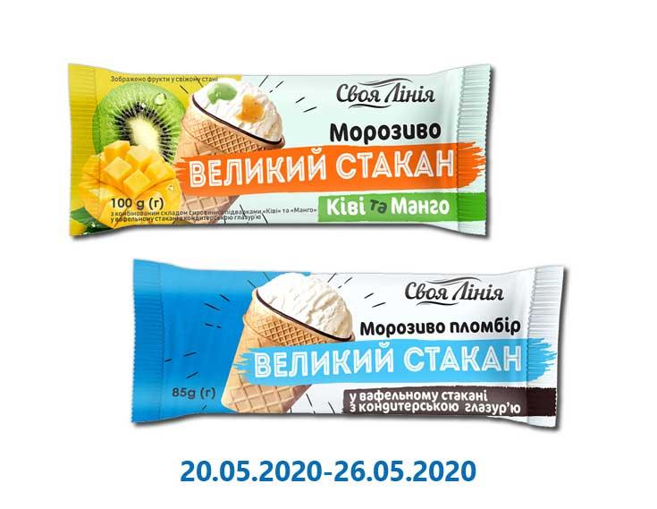 Мороженое «Большой стакан» пломбир / подварка киви и манго ТМ «Своя Линия» - 85/100 г