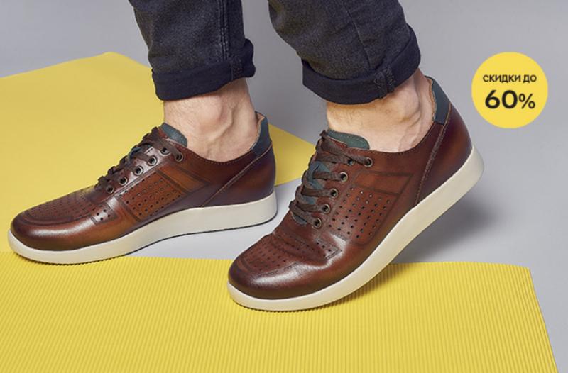 Скидки на мужскую обувь в магазине Розетка!