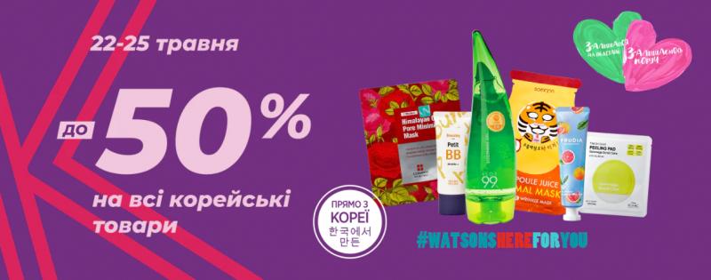 Скидки в магазине Watsons на все корейские товары!