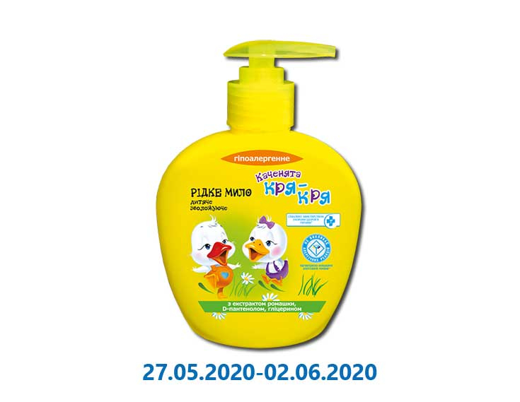 Мыло «Чисто-Чисто» жидкое детское увлажняющее с экстрактом ромашки ТМ «Кря-кря» - 250 мл