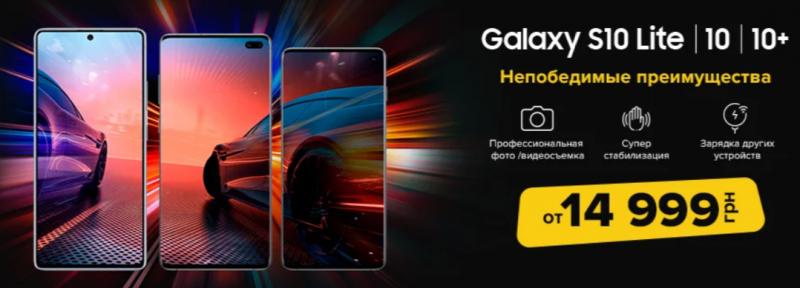 Скидки на смартфоны Samsung Galaxy S10 в магазине Цитрус!
