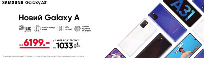Скидки в магазине Эльдорадо на смартфоны Samsung Galaxy A31!