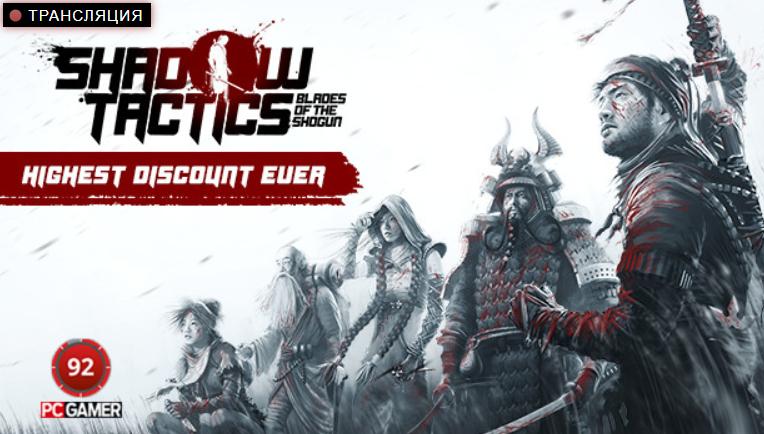 Shadow Tactics: Blades of the Shogun по скидке в магазине Steam!