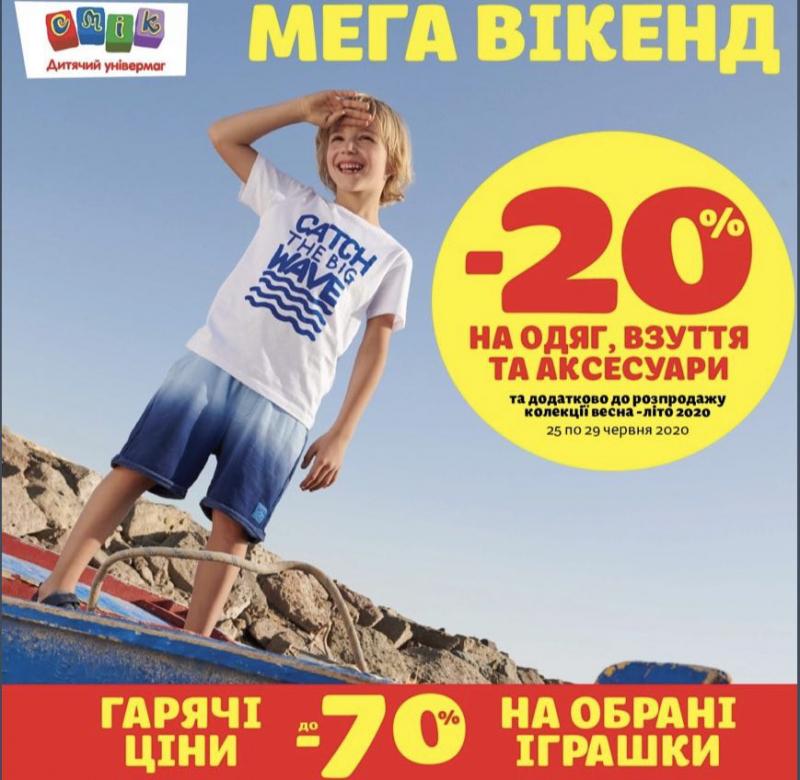 Скидки в магазине СМИК до -70%