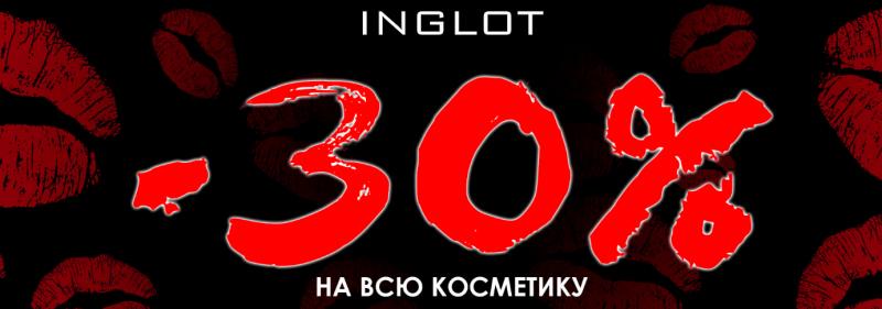 Скидки на косметику до -30% в магазине INGLOT!