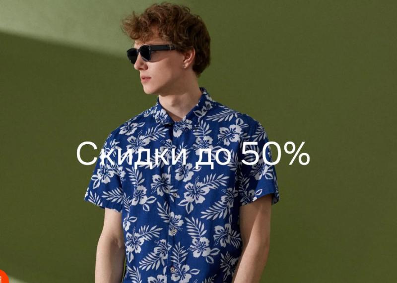 Скидки в Lamoda на мужскую одежду до -50%