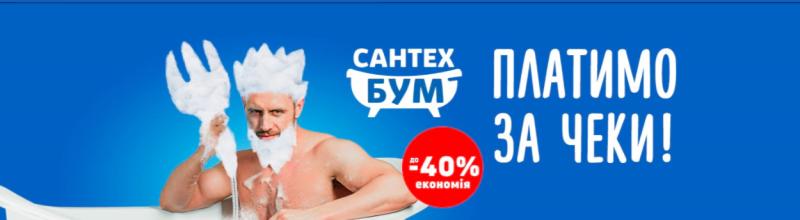 Скидки в магазине Эпицентр на сантехнику до -40%