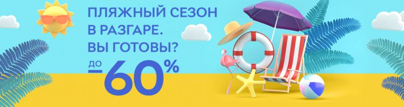 Скидки на пляжные товары в интернет-магазине Розетка