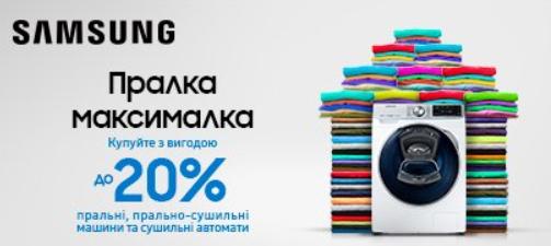 Скидки на стиральные и сушильные машины Samsung в магазине Comfy!
