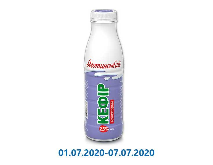 Кефир двухслойный, 2,5% ТМ «Яготинський» - 450 г