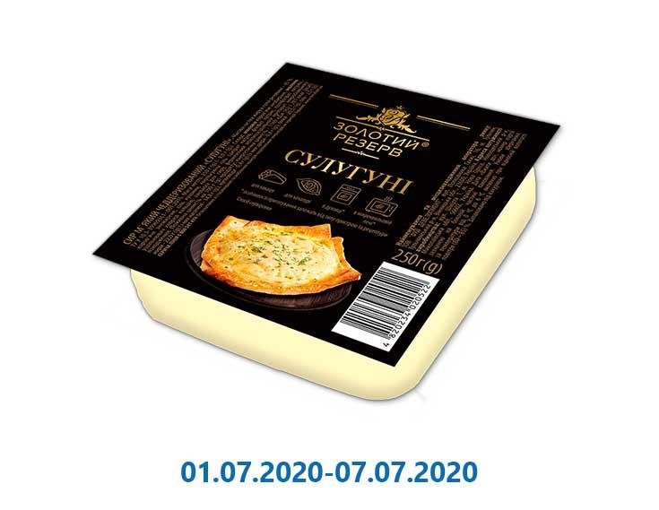 Сыр мягкий Сулугуни, 45% ТМ «Золотий резерв» - 250 г