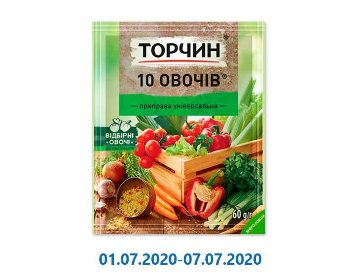 Приправа «10 ОВОЩЕЙ» универсальная ТМ «Торчин» - 60 г