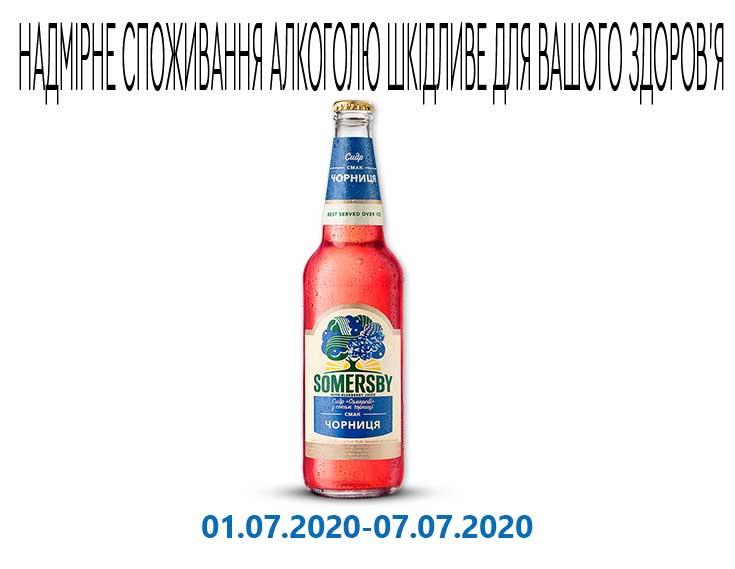 Сидр с соком черники, 4,6% ТМ «Somersby» - 0,5 л