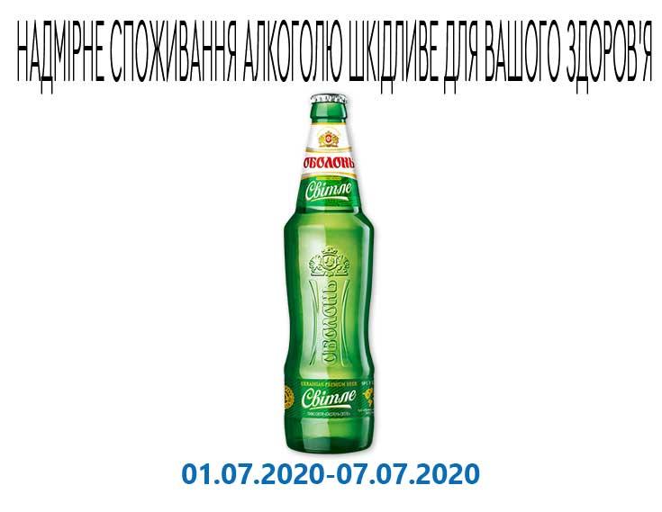 Пиво светлое ТМ «Оболонь» - 0,5 л
