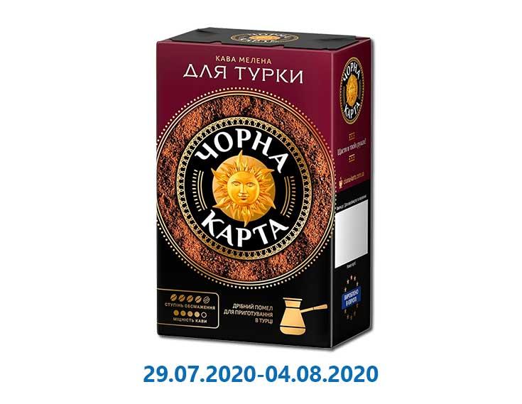 Кофе молотый для турки ТМ «Чорна Карта» - 230 г