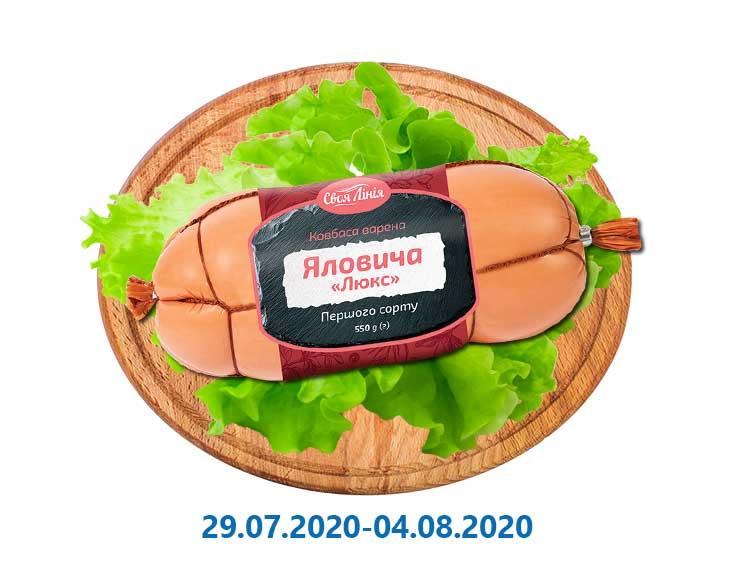 Колбаса «Яловича люкс», вареная ТМ «Своя Лінія» - 0,55 кг