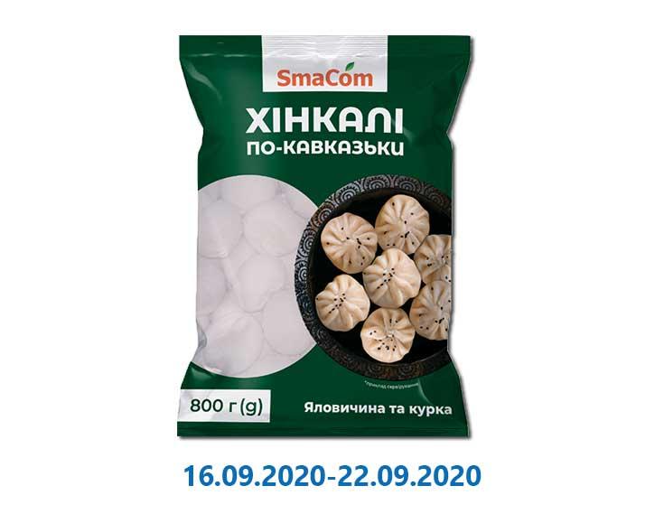 Хинкали «По-кавказьки» ТМ «SmaCom» - 0,8 кг