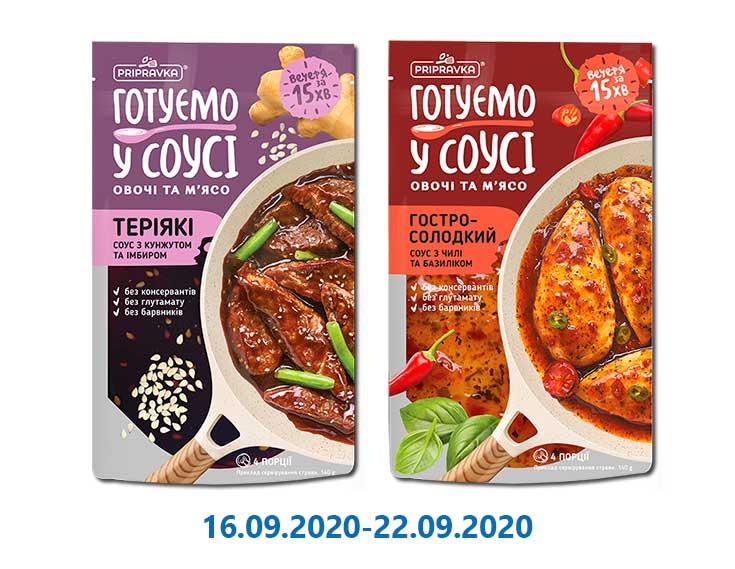 Соус Терияки с кунжутом и имбирем/ Остро-сладкий с Чили и базиликом ТМ «Приправка» - 140 г