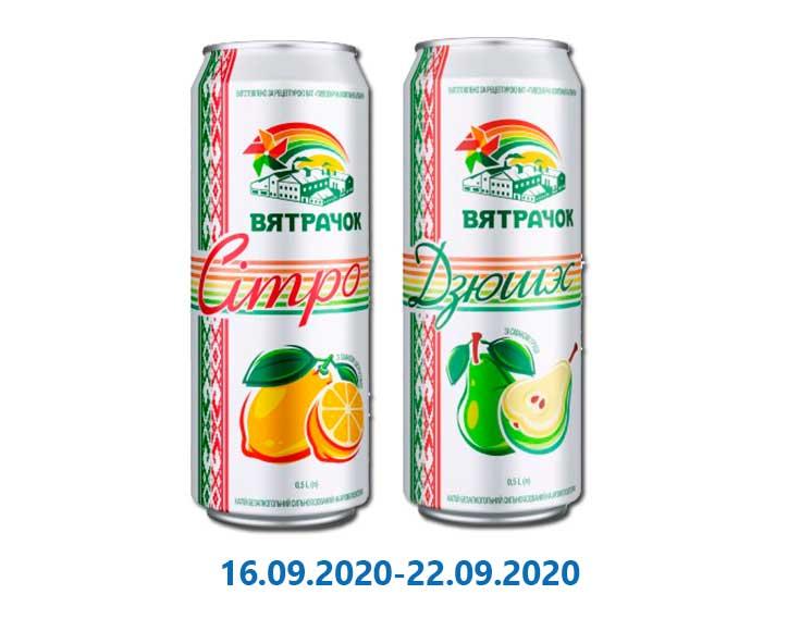 Напиток «Сітро»/«Дзюшес» безалкогольный сильногазированый ТМ «Вятрачок» - 0,5 л