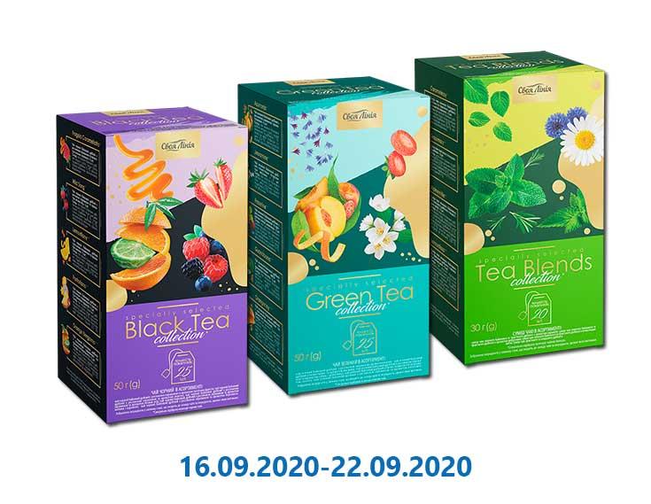 Чай в ассортименте ТМ «Своя Лінія» - 25/25/20 шт