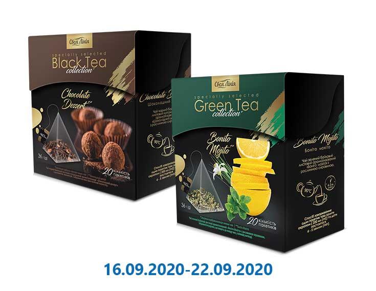 Чай премиум черный со вкусом шоколада/ зеленый байховый со вкусом Мохито ТМ «Своя Лінія» - 20 ф/п х 1,8г