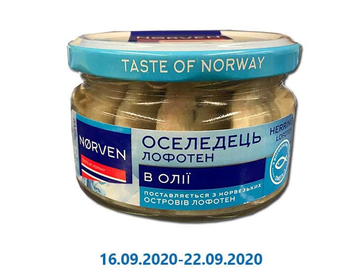 Пресервы Селедка в масле ТМ «Norven» - 210 г