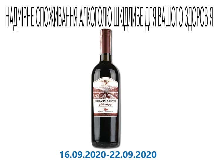 Вино «Кіндзмараулі» красное полусладкое, 11% ТМ «Своя Лінія» Грузія – 0,75 л