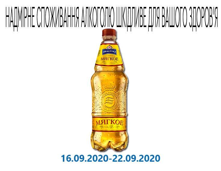 Пиво Разливное Мягкое ТМ «Балтика» - 0,9 л
