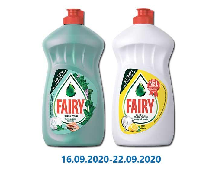 """Средство моющее для посуды """"Нежные руки Чайное дерево и мята""""/ """"Сочный лимон"""" ТМ «Fairy» - 0,5 л"""