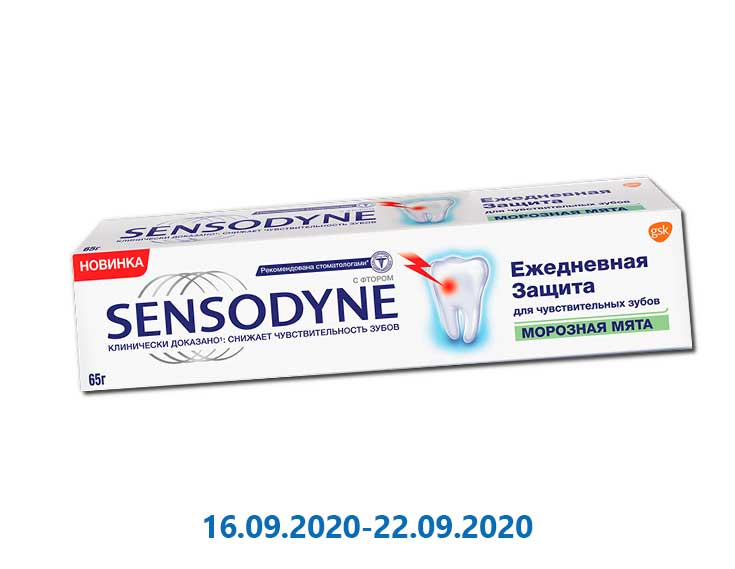 Паста зубная «Ежедневная защита» ТМ «Sensodyne» - 65 мл