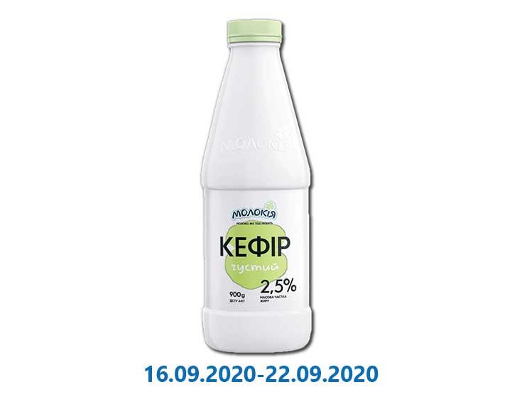 Кефир густой, 2,5% ТМ «Молокія» - 0,9 кг