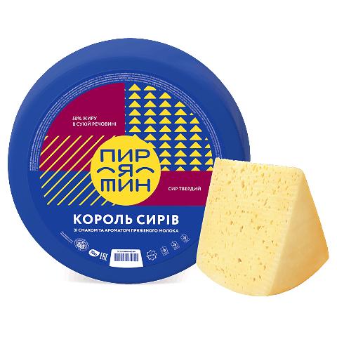 Сир «Пирятин» «Король сирів» смак пряженого молока 50% жиру