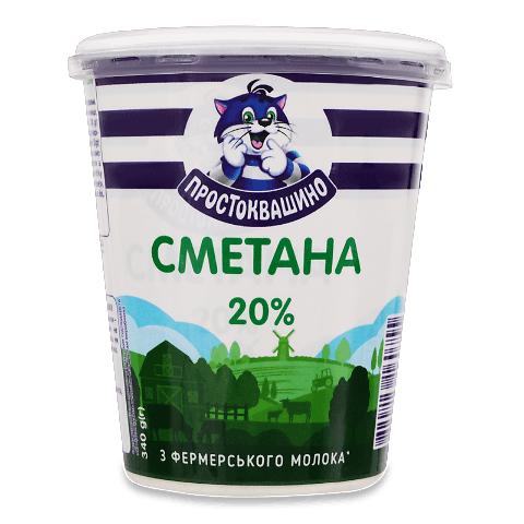 Сметана «Простоквашино» 20%